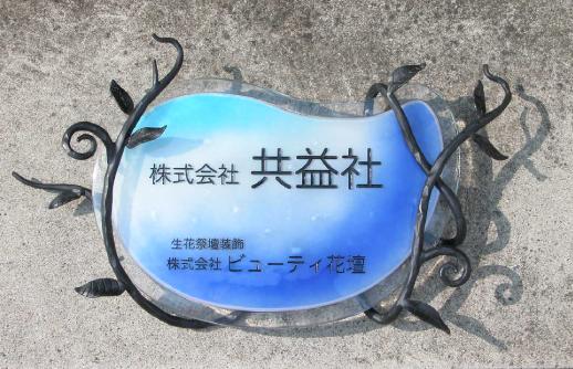 共益社様 フュージング+アイアン サイン